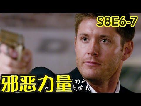 【抓馬】厲鬼作祟兄弟反目,天堂又有新陰謀《超自然檔案》第8季第6-7集