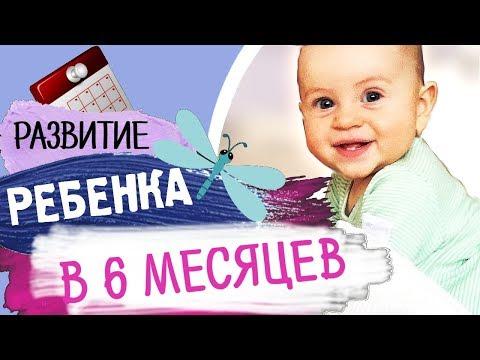 Что умеет ребенок в 6 месяцев? - Развитие ребенка по месяцам (до года) • Insta Irina Gram