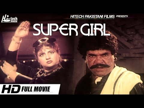 SUPER GIRL (FULL MOVIE) - ANJUMAN & SULTAN RAHI - OFFICIAL PAKISTANI MOVIE thumbnail