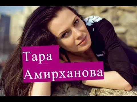 Амирханова Тара. Биография. Личная жизнь