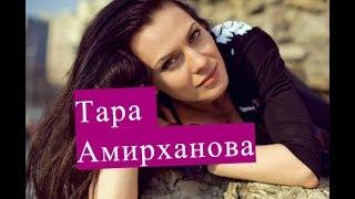 Амирханова Тара ЛИЧНАЯ ЖИЗНЬ сериал Морозова