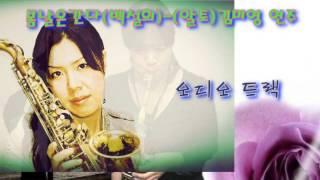 색소폰연주(saxophone)-봄날은 간다(백설희)-알토 섹소폰-김미영 연주//밍밍