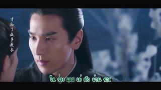 [คาราโอเกะ] เพลงเปิดสามชาติสามภพป่าท้อสิบหลี่《三生三世》