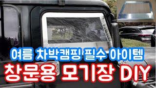 여름 차박캠핑 필수 아이템 창문용 모기장 DIY/ 차박…
