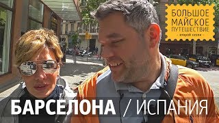 видео Такси в Барселоне