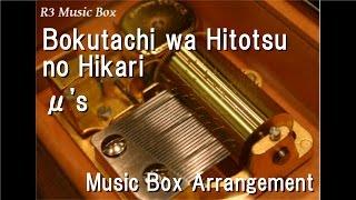 """Bokutachi wa Hitotsu no Hikari/μ's [Music Box] (""""Love Live! The School Idol Movie"""" Insert Song)"""