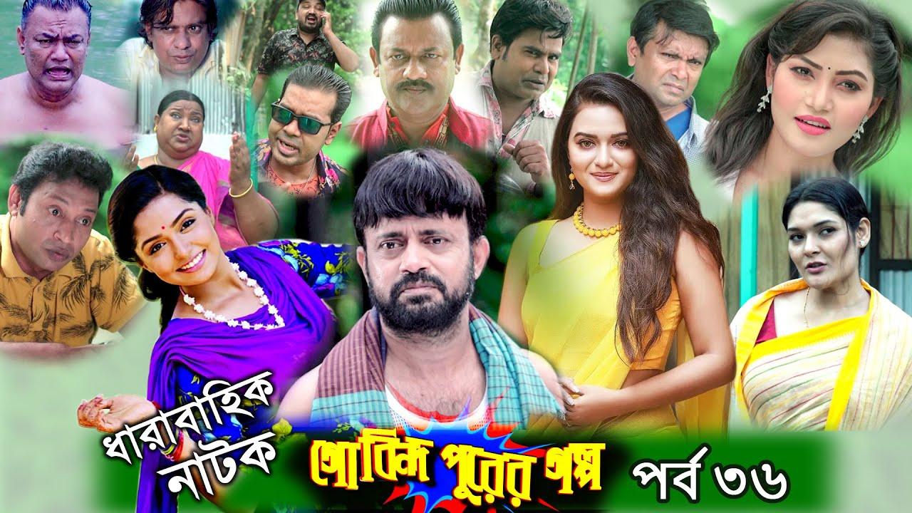Gobindo Purer Golpo EP 36 | A Kh M Hasan | Himi | Tanin Tanha | Arfan Ahmed | Nazira Mou | Asian TV