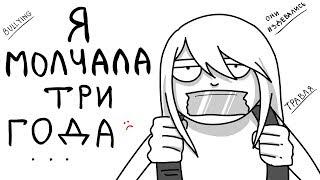 Я МОЛЧАЛА 3 ГОДА (Анимация)