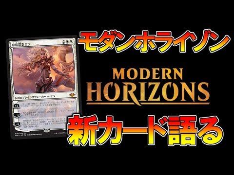【開封大好き】新製品特殊セット『モダンホライゾン』を語る【MTG】
