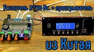 Китайский усилитель с темброблоком 2*50 В + проигрыватель MP3 FLACK USB