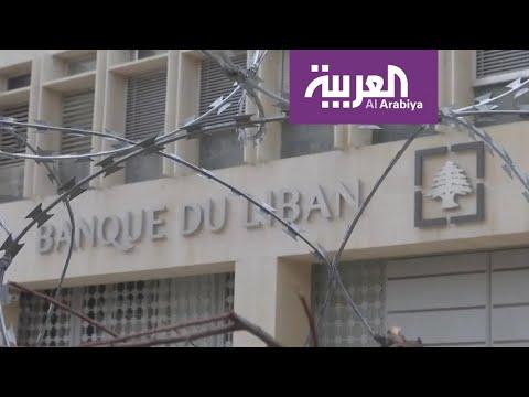 ستاندرد أند بورز تخفّض التصنيف الائتماني للبنان وتحذّر من خف  - نشر قبل 6 ساعة