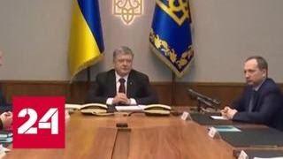 Президент Украины подписал закон о реинтеграции Донбасса - Россия 24