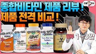 [2편,Eng sub]해외직구 멀티&종합비타민 …