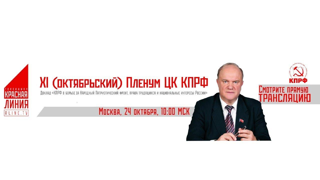 XI (октябрьский) Пленум ЦК КПРФ (Москва, 24 октября 2020) - YouTube