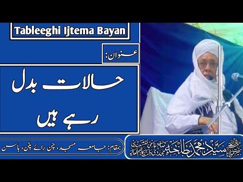 Tableeghi Ijtema Bayan   Halaat Badal Rahe Hain   Shaykh Talha Qasmi Naqshbandi Mujaddidi DB