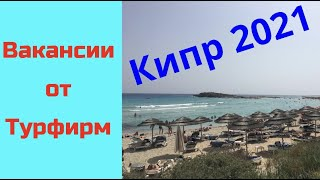 Работа на Кипре сезон 2021 4 вакансии от Библио Глобус и Tez Tour