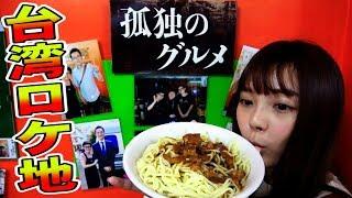 三原TAIWANにようこそ! 台湾に住みながら日々動画を作ってます! ぜひ...