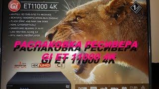GI ET11000 4K ULTRA HD, розпакування, огляд