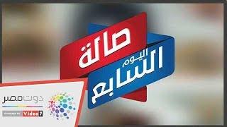 حصاد اليوم الأربعاء 23 يناير 2019.. أهم الأخبار من دوت مصر