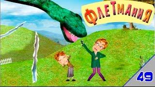 Флетмания 👦 | 49 серия | Забавные факты | Волшебные мультики для детей