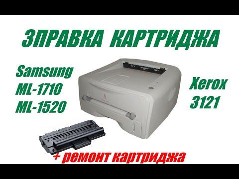Заправка картриджа Samsung ML 1710, 1520, SCX 4100, Xerox 3121 - плюс ремонт необычной неисправности