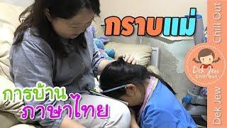 เด็กจิ๋วกราบแม่ ส่งการบ้านภาษาไทย