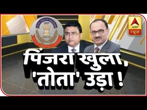 Master Stroke 23.10.2018: 55 Year Old History Of CBI Stained?   ABP News