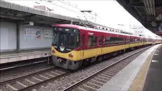 【京阪特急通過!】京阪電車 8000系8010編成 特急淀屋橋行き 御殿山駅