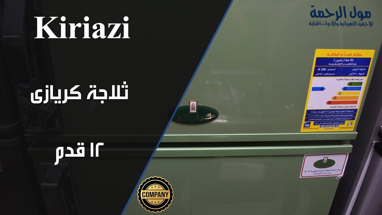 9cd9a3a4a ثلاجة كريازى 12 قدم Kiriazi - مول الرحمة - YouTube