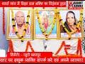 ADBHUT AAWAJ 06 08 2020 धवर्रा गांव में दिखा राम भक्ति का विहंगम दृश्य