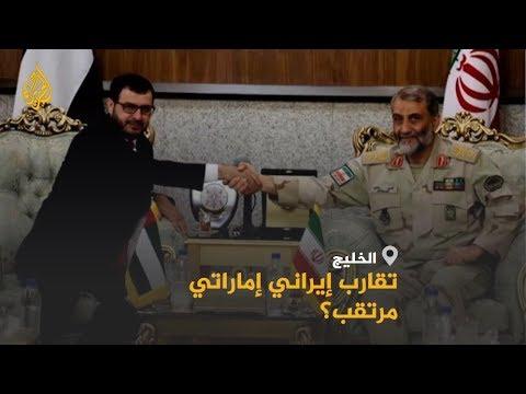 ???? ???? ???? كيف ورطت الإمارات السعودية وذهبت سرا تتودد لإيران  - نشر قبل 55 دقيقة