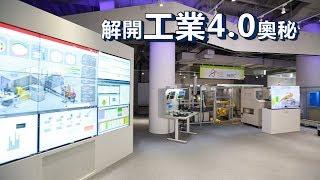 智能產業廊 解開工業4.0奧秘