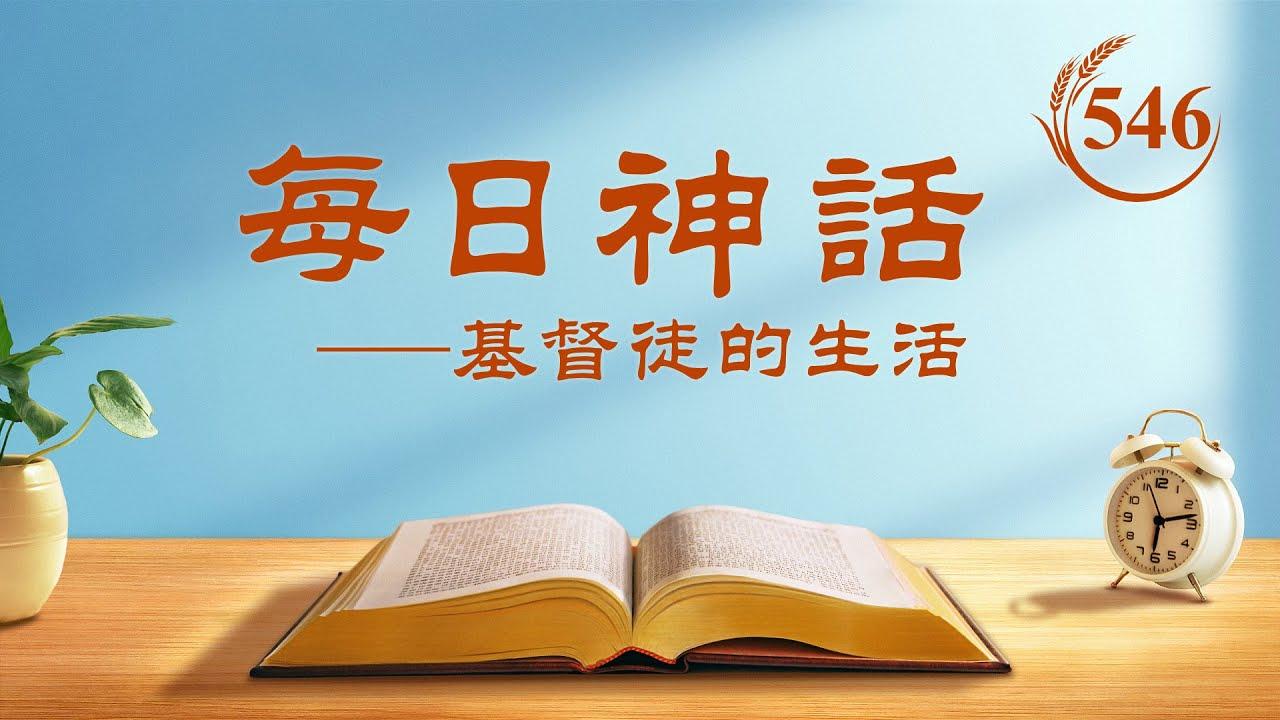 每日神话 《神成全合他心意的人》 选段546