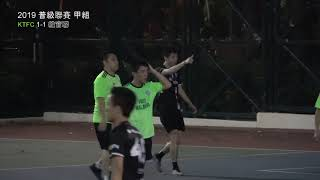 Publication Date: 2019-09-23 | Video Title: ★普甲 T9054 KTFC VS 維官聯 精華