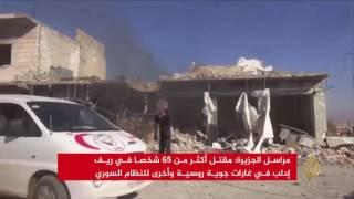 مقاتلات سورية وروسية تنفذ حملة تدمير شرسة بإدلب وريفها