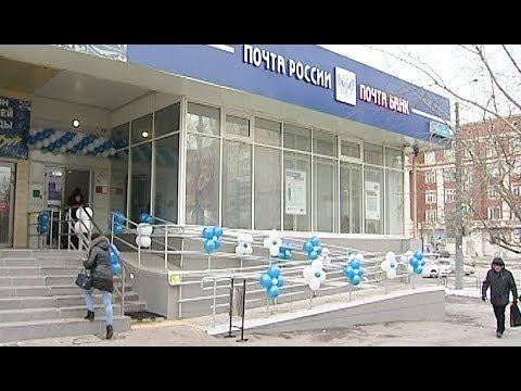 Почтовое отделение нового формата в Челябинске