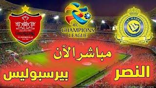 بث مباشر مباراة النصر وبيرسبوليس في دوري ابطال اسيا - دور 4