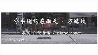 方皓玟 Charmaine Fong - 分手總約在雨天 [歌詞/純音樂/piano cover/琴譜] dongdong_music