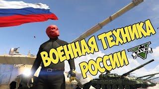 Военная техника России (GTA 5 Mods)