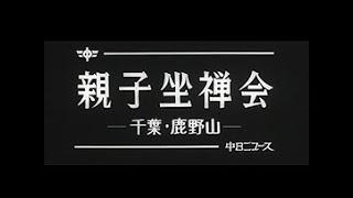 [昭和56年8月] 中日ニュース No.1411_2「親子座禅会」 thumbnail