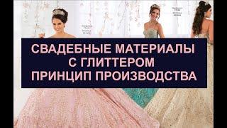 Глиттер и комбинированный вид декорирования тканей #обучение_пошиву_свадебных платьев