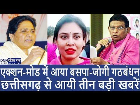 BSP - AJIT JOGI गठबंधन आया एक्शन मोड़ में | CHHATTISGARH से आईं तीन बड़ी खबरें | DALIT NEWS