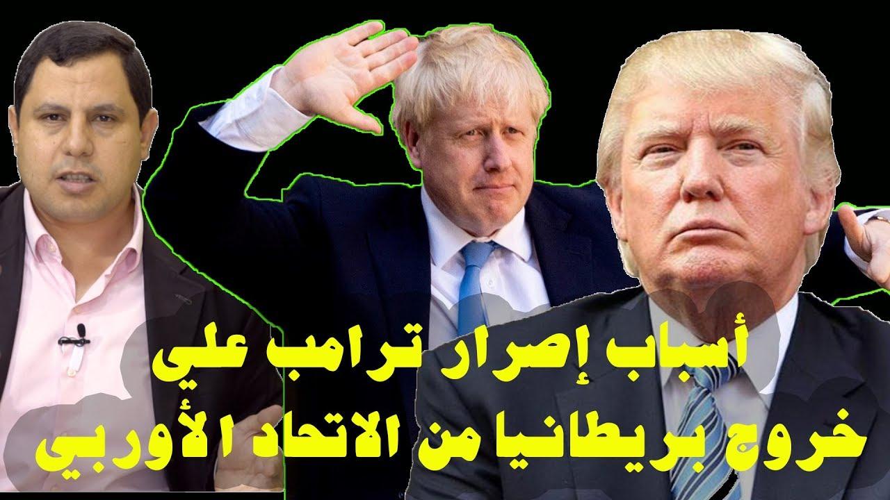 أسباب إصرار ترامب علي إخراج بريطانيا من الاتحاد الأوربي