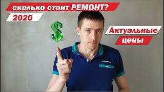 Сколько стоит ремонт в Новосибирске. Актуальные цены ремонта на начало 2020г.