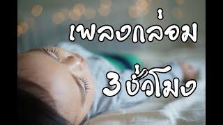 #เพลงกล่อมนอน #เพลงโมสาร์ท #MUSICBOX พัฒนาเซลล์สมองให้เด็ก ยาว 3 ชั่วโมง