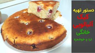 دستور تهیه کیک آلبالویی خانگی ترد و خوشمزه | بانوی با سلیقه