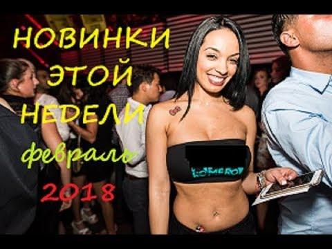 НОВИНКА  ЭТОЙ НЕДЕЛИ! ФЕВРАЛЬ 2018 Подборка приколов! 2018 Пьяные бабы!