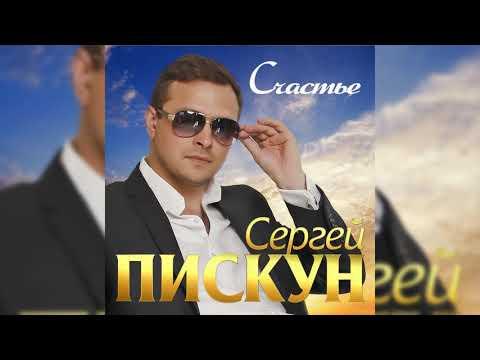 Сергей Пискун - Счастье/ ПРЕМЬЕРА 2019