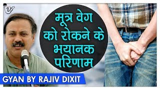 Rajiv Dixit जानिए पेशाब रोकने के खतरनाक नुक्सान | Very Dangerous To Hold In Your Pee