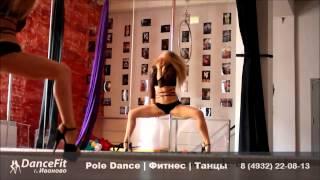 Exotik Pole Dance обучение центре г. Иваново Школа DanceFit 2 видео